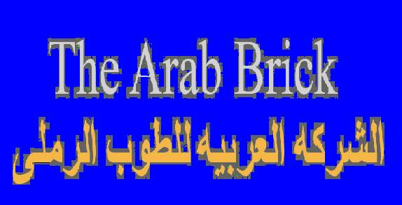 Arab Company for sandstone bricks
