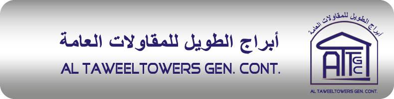 Long Towers General Contracting