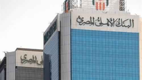 National Bank: 451 billion pounds proceeds of savings certificates with a return of 16 and 20%