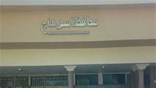 «Sohag forces»: spend LE 400 for non-regular employment in the governorate