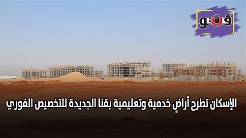 Housing offers service and educational land in the new Qena for immediate allocation