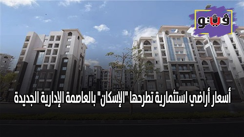 Prices of investment land offered by the