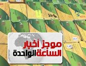 The Minister of Supply decides to extend the period of receiving grievances excluded from the cards until December 15