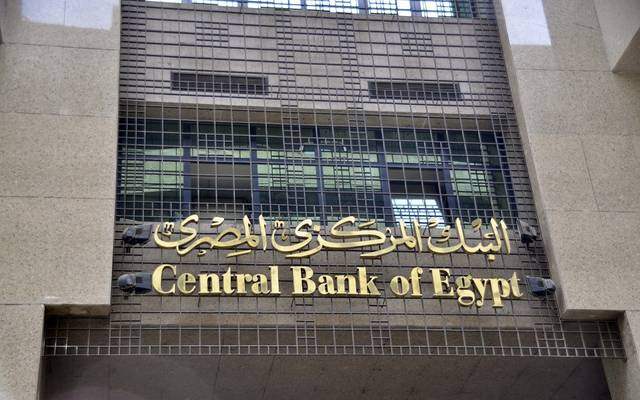 The Central Bank of Egypt issues guarantees of 100 billion pounds to banks for lending to the private sector
