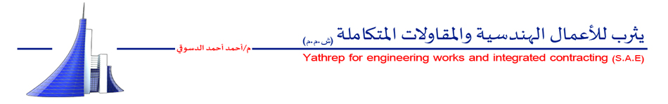 Yathrib Contracting Company