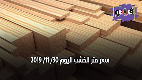 Wood prices vary according to their types