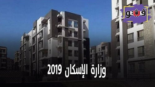 Ministry of Housing 288 housing units in the