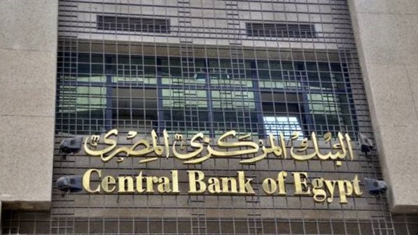 Central Bank: Services sector loans fell to LE238.4 billion in March