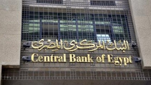 The Central Bank of Egypt is launching treasury bills worth 18.5 billion pounds today