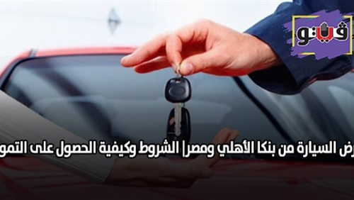 Car loan from Ahli Bank and Egypt Terms and how to obtain funding