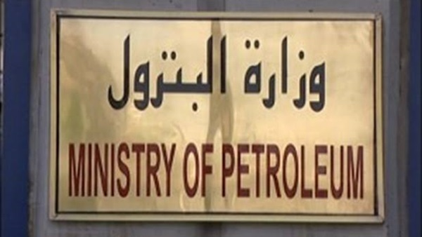 The Ministry of Petroleum establishes a company to provide logistics and supply chains to the sector