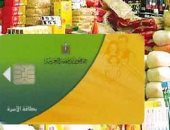 Supply: regular exchange of subsidized goods to card holders in February decisions