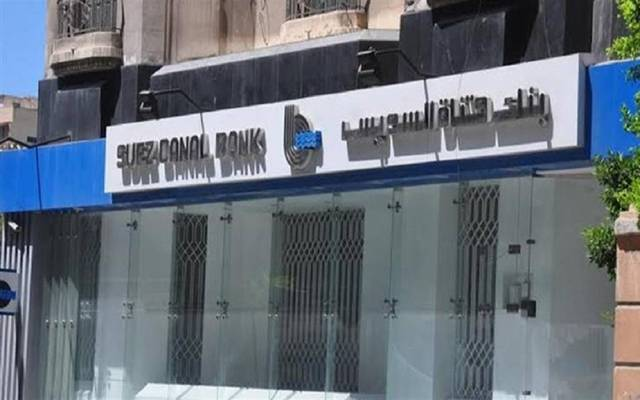 Profits of the Suez Canal Bank declined to 114.3 million pounds in the first quarter