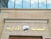 The Administrative Prosecution refers 4 workers in Port Said Customs for the trial of LE 1.2 million