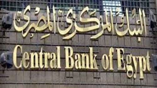 The Central Bank issues treasury bonds worth LE1.250 million today