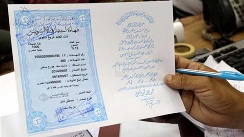 Today .. banks begin to pay back the benefits of the new Suez Canal certificates