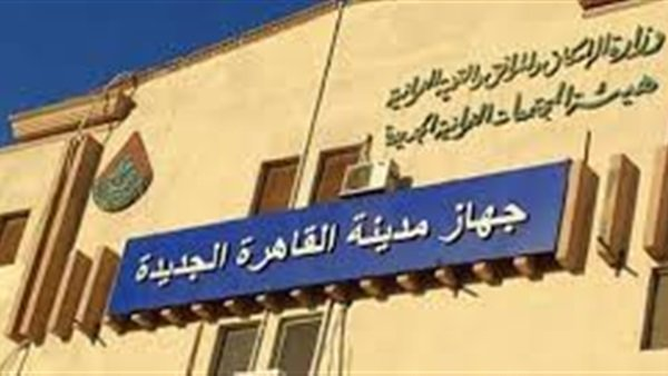 The New Cairo Authority warns the owners of the violating units before implementing the withdrawal decisions