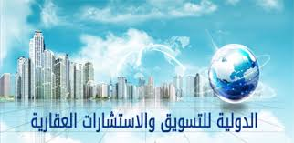 Egyptian International Company for Real Estate Consulting