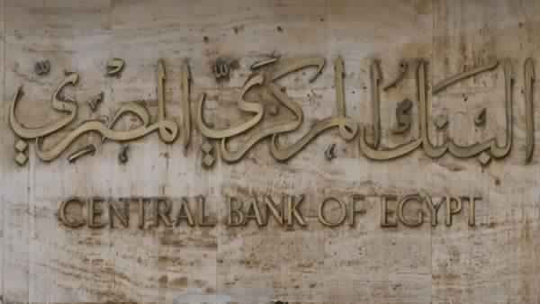Central Bank: the rise of the proceeds of securities in banks to 1.7 trillion pounds last November