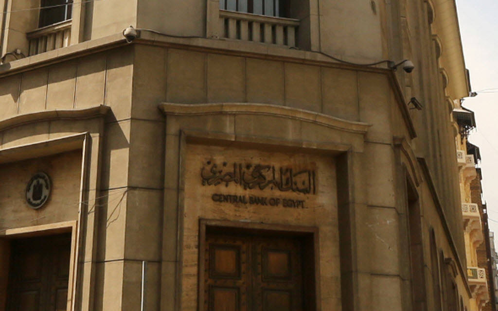 Egyptian central bank issues treasury bonds worth 2.25 billion pounds